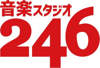 音楽スタジオ246